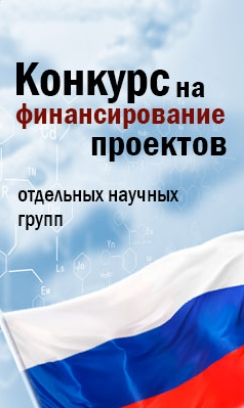 Competition from Russian Science Foundation